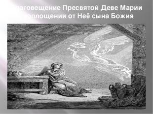 Благовещение Пресвятой Деве Марии о воплощении от Неё сына Божия