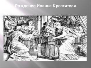 Рождение Иоанна Крестителя