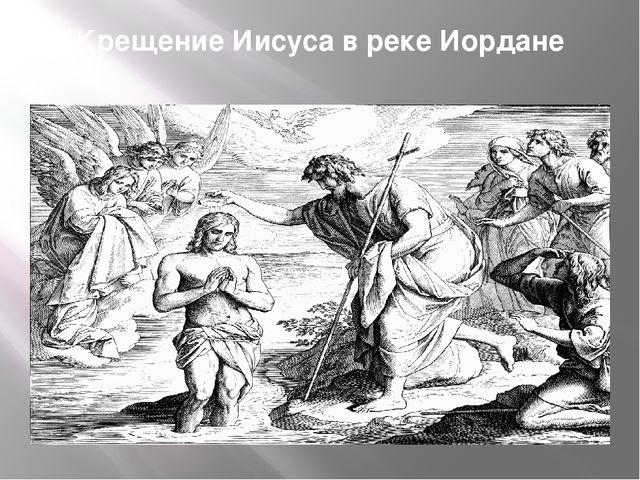 Крещение Иисуса в реке Иордане