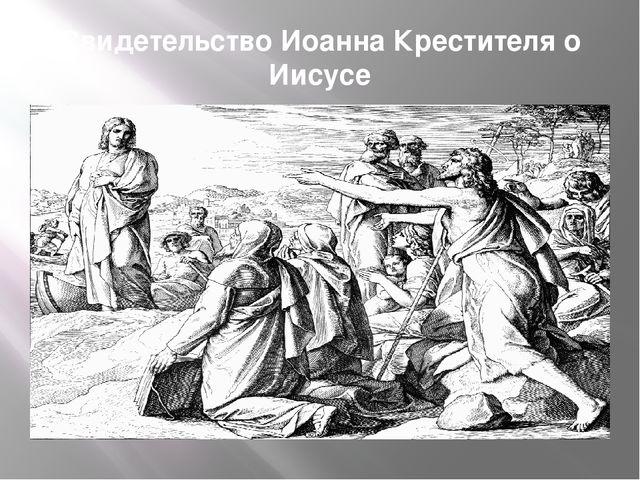 Свидетельство Иоанна Крестителя о Иисусе