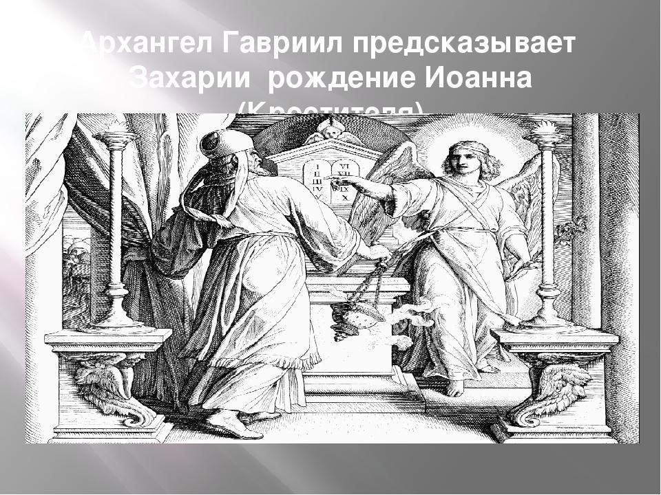 Архангел Гавриил предсказывает Захарии рождение Иоанна (Крестителя)
