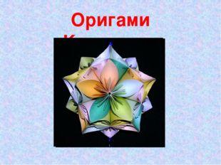 Оригами «Кусудама»