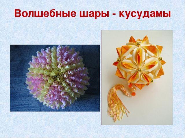 Волшебные шары - кусудамы