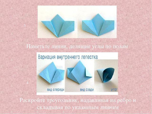 3 4 Наметьте линии, делящие углы по полам Раскройте треугольник, надавливая н...