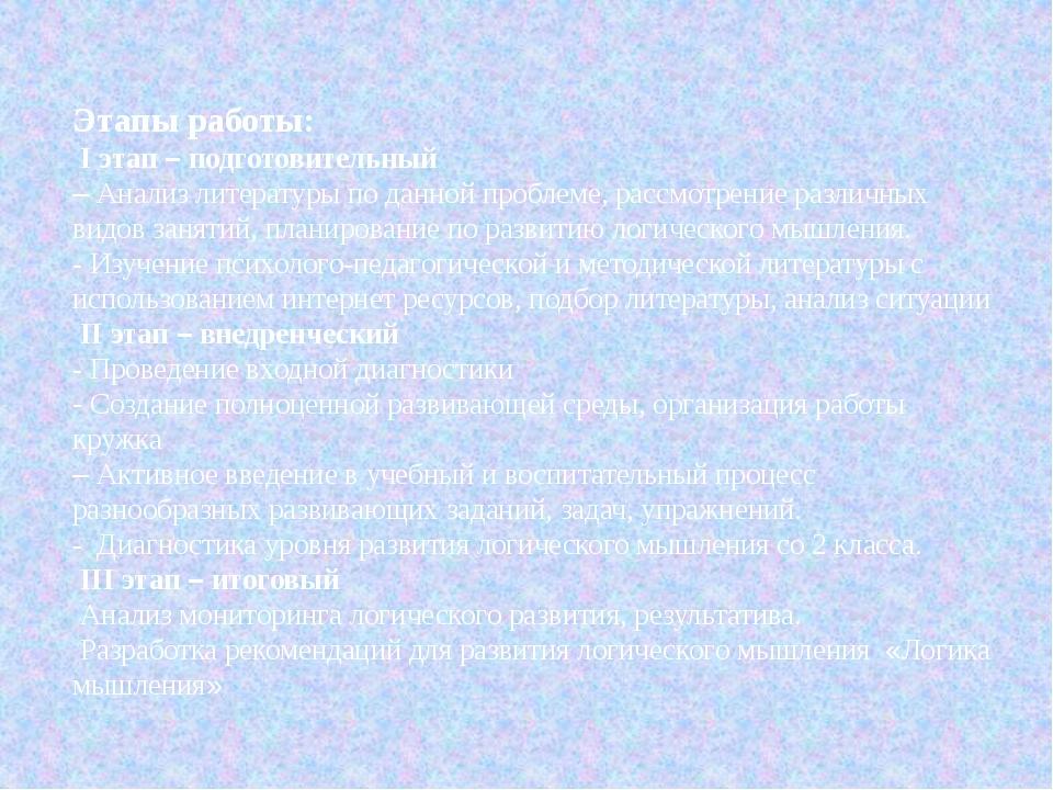 Этапы работы: I этап – подготовительный – Анализ литературы по данной пробле...