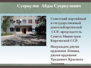 Суеркулов Абды Суеркулович Советский партийный и государственный деятельКирг