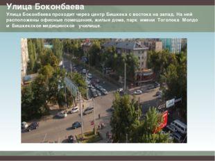 Улица Боконбаева Улица Боконбаева проходит через центр Бишкека с востока на з