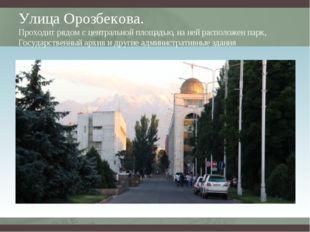 Улица Орозбекова. Проходит рядом с центральной площадью, на ней расположен па