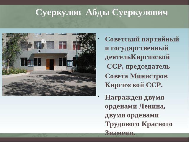 Суеркулов Абды Суеркулович Советский партийный и государственный деятельКирг...