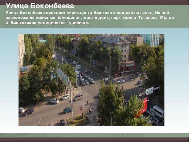 Улица Боконбаева Улица Боконбаева проходит через центр Бишкека с востока на з...