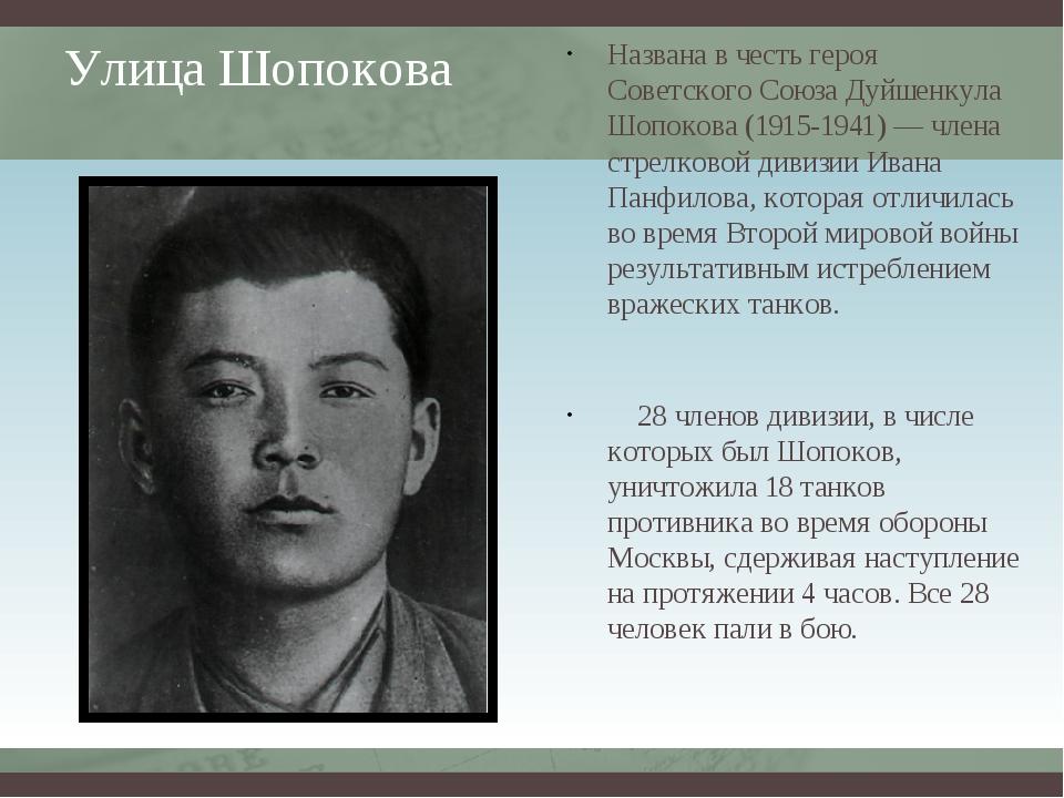Улица Шопокова Названа в честь героя Советского Союза Дуйшенкула Шопокова (19...