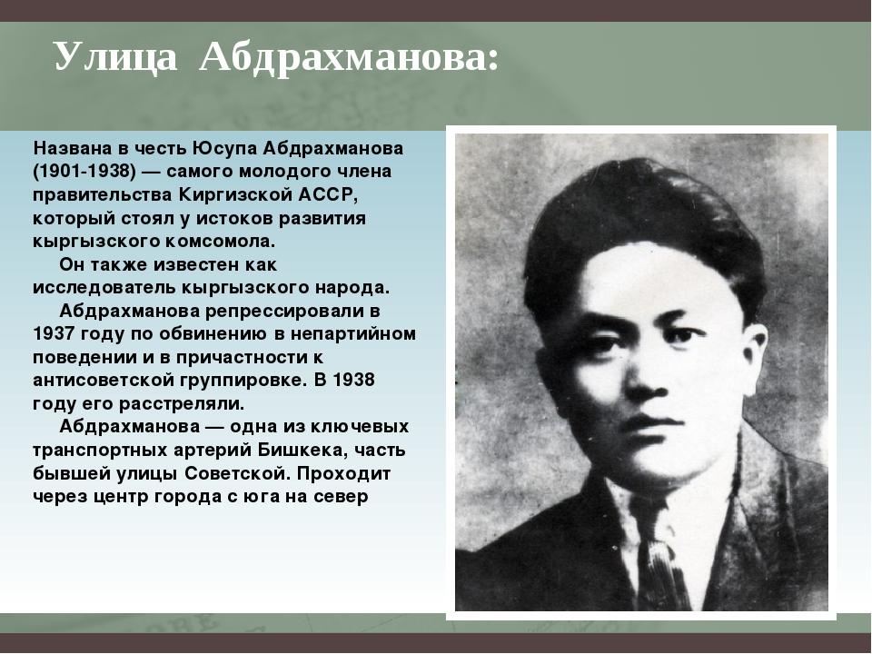 Улица Абдрахманова: Названа в честь Юсупа Абдрахманова (1901-1938) — самого м...