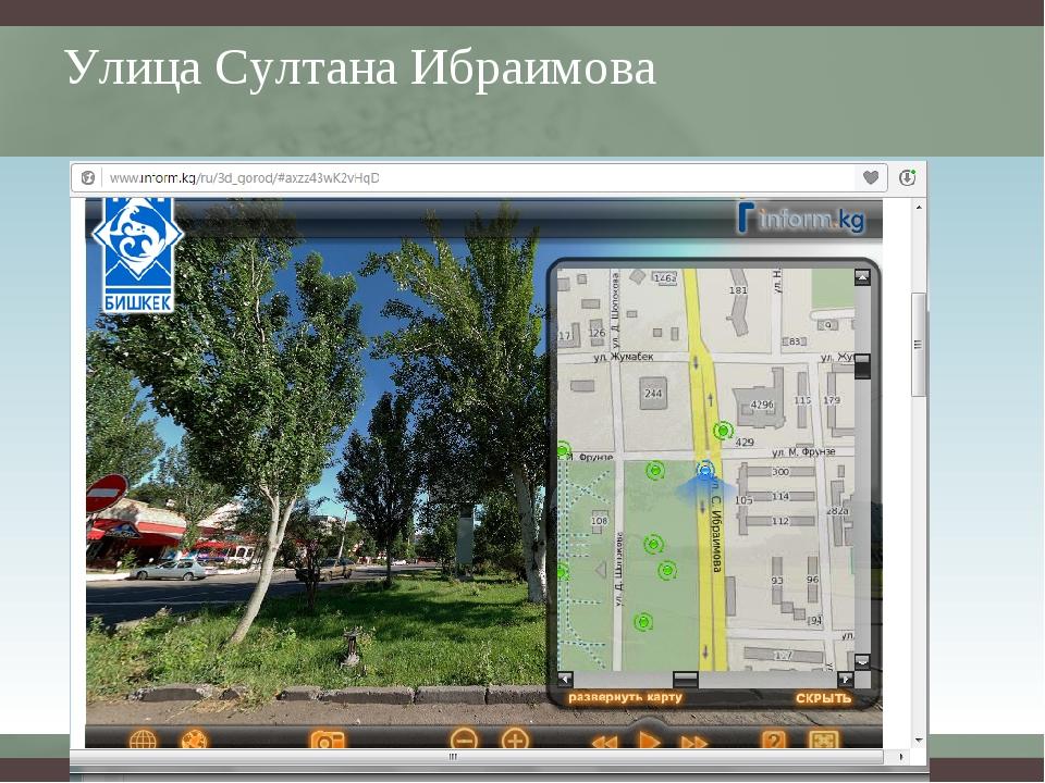 Улица Султана Ибраимова