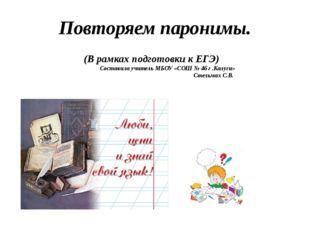 Повторяем паронимы. (В рамках подготовки к ЕГЭ) Составила учитель МБОУ «СОШ №
