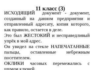 11 класс (3) ИСХОДЯЩИЙ документ - документ, созданный на данном предприятии и