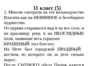 11 класс (5) 1.Многие смотрели на это вольнодумство Власича как на НЕВИННОЕ