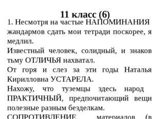 11 класс (6) 1.Несмотря на частые НАПОМИНАНИЯ жандармов сдать мои тетради по