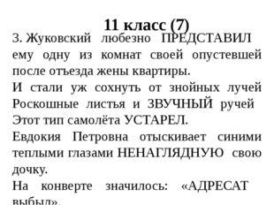 11 класс (7) 3.Жуковский любезно ПРЕДСТАВИЛ ему одну из комнат своей опустев