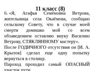 11 класс (8) 6.«Я, Агафья Семёновна Ветрова, жительница села Окаёмова, сообщ