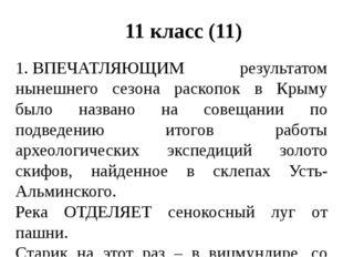 11 класс (11) 1.ВПЕЧАТЛЯЮЩИМ результатом нынешнего сезона раскопок в Крыму б