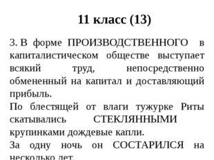 11 класс (13) 3.В форме ПРОИЗВОДСТВЕННОГО в капиталистическом обществе высту