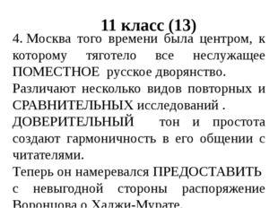 11 класс (13) 4.Москва того времени была центром, к которому тяготело все не