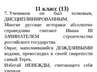 11 класс (13) 7.Учеником он был толковым, ДИСЦИПЛИНИРОВАННЫМ. Многие русские