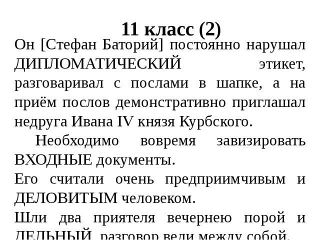 11 класс (2) Он [Стефан Баторий] постоянно нарушал ДИПЛОМАТИЧЕСКИЙ этикет, ра...