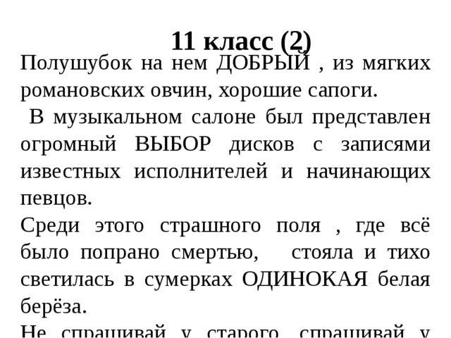 11 класс (2) Полушубок на нем ДОБРЫЙ , из мягких романовских овчин, хорошие с...