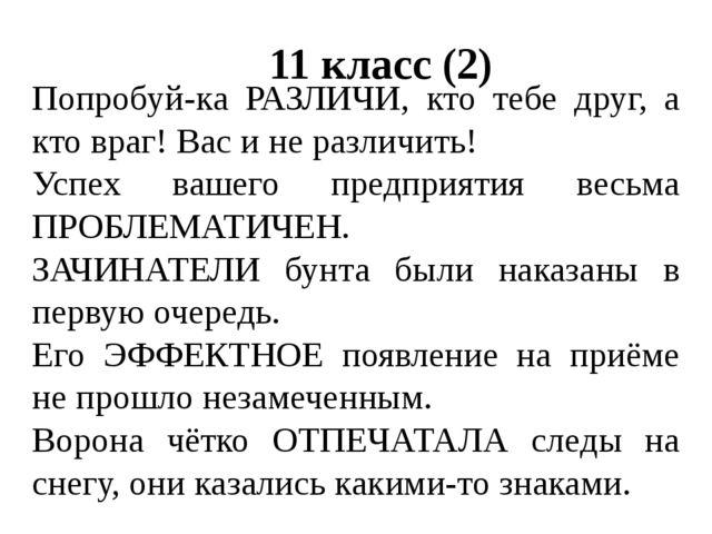 11 класс (2) Попробуй-ка РАЗЛИЧИ, кто тебе друг, а кто враг! Вас и не различи...