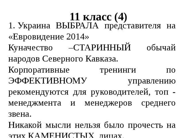 11 класс (4) 1.Украина ВЫБРАЛА представителя на «Евровидение 2014» Куначеств...