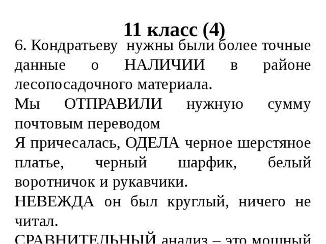 11 класс (4) 6.Кондратьеву нужны были более точные данные о НАЛИЧИИ в районе...