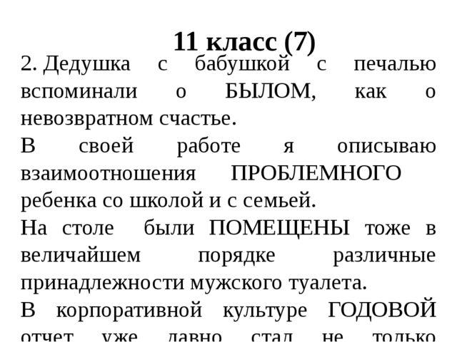 11 класс (7) 2.Дедушка с бабушкой с печалью вспоминали о БЫЛОМ, как о невозв...
