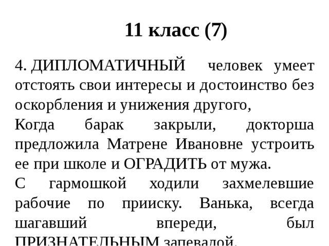 11 класс (7) 4.ДИПЛОМАТИЧНЫЙ человек умеет отстоять свои интересы и достоинс...