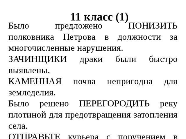 11 класс (1) Было предложено ПОНИЗИТЬ полковника Петрова в должности за много...