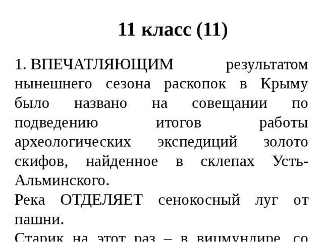 11 класс (11) 1.ВПЕЧАТЛЯЮЩИМ результатом нынешнего сезона раскопок в Крыму б...
