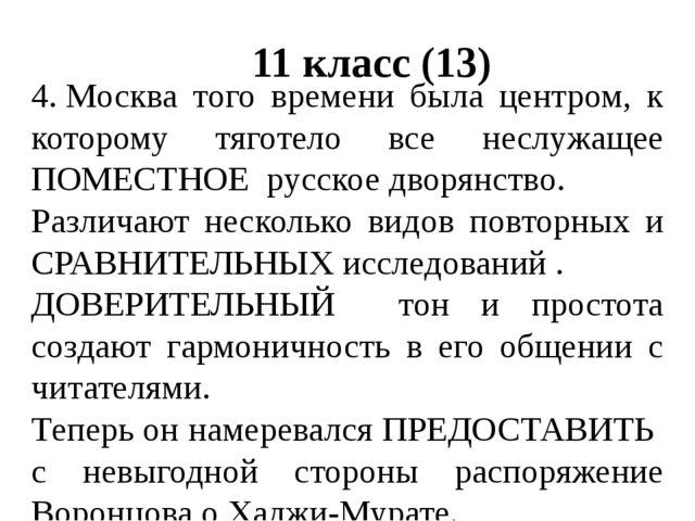 11 класс (13) 4.Москва того времени была центром, к которому тяготело все не...
