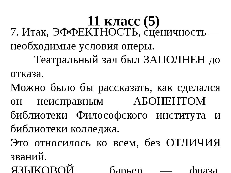 11 класс (5) 7.Итак, ЭФФЕКТНОСТЬ, сценичность — необходимые условия оперы. Т...