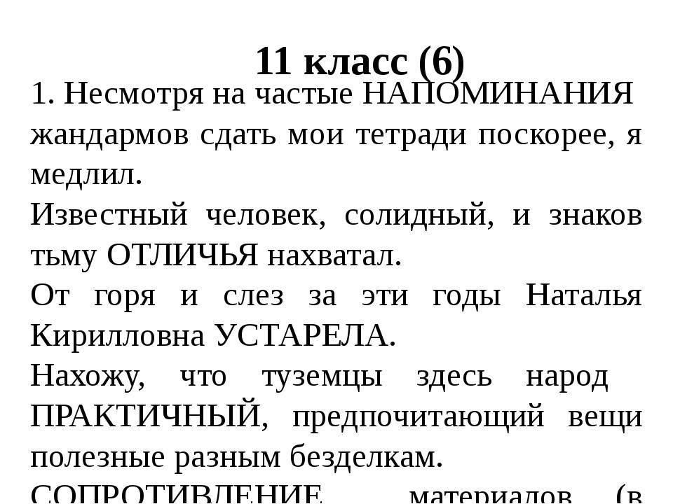11 класс (6) 1.Несмотря на частые НАПОМИНАНИЯ жандармов сдать мои тетради по...
