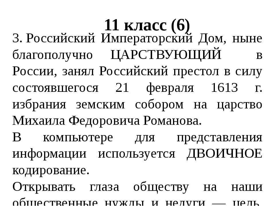 11 класс (6) 3.Российский Императорский Дом, ныне благополучно ЦАРСТВУЮЩИЙ в...