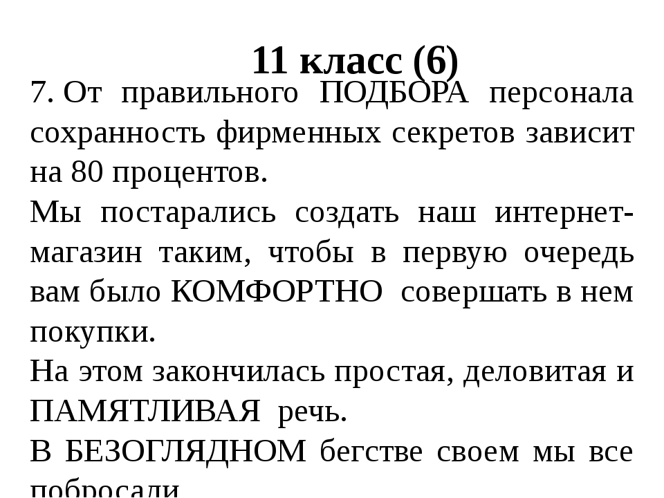 11 класс (6) 7.От правильного ПОДБОРА персонала сохранность фирменных секрет...