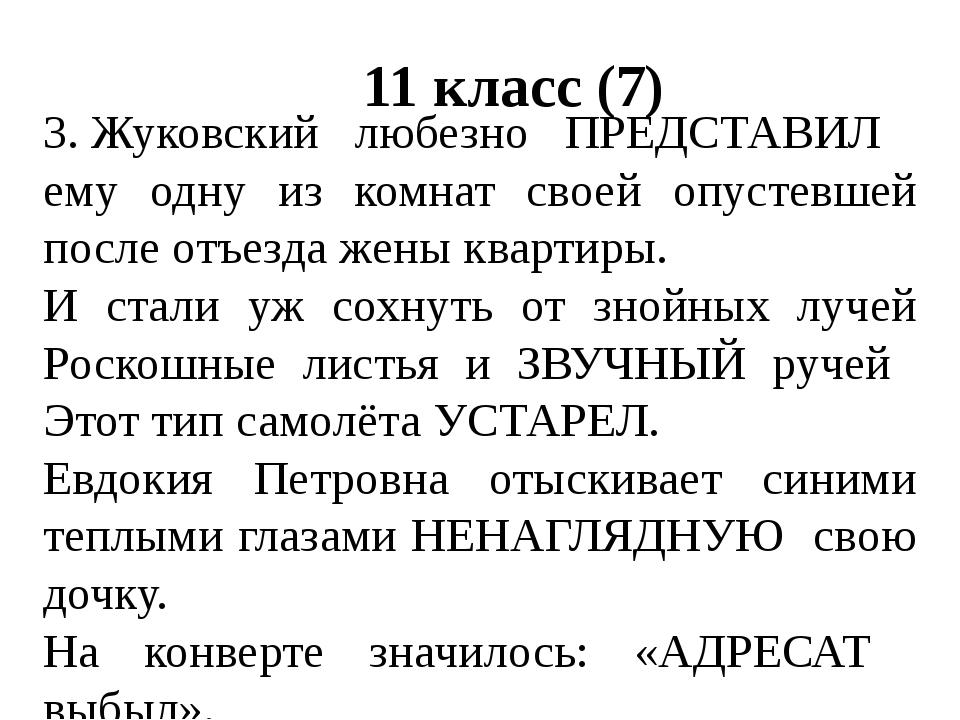 11 класс (7) 3.Жуковский любезно ПРЕДСТАВИЛ ему одну из комнат своей опустев...