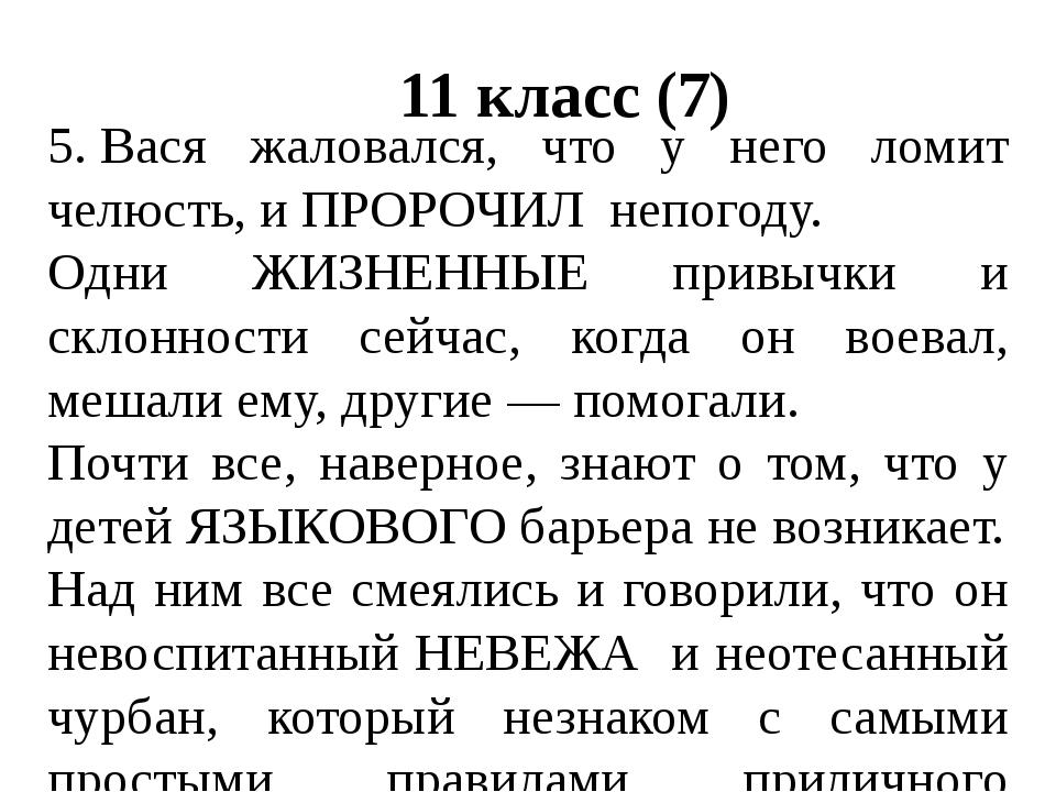 11 класс (7) 5.Вася жаловался, что у него ломит челюсть, и ПРОРОЧИЛ непогоду...