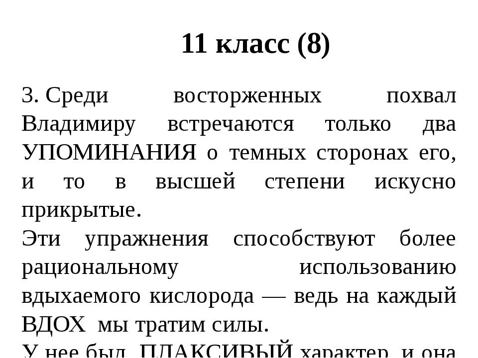11 класс (8) 3.Среди восторженных похвал Владимиру встречаются только два УП...