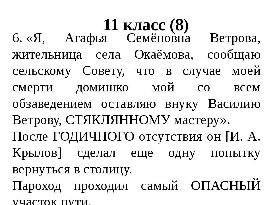 11 класс (8) 6.«Я, Агафья Семёновна Ветрова, жительница села Окаёмова, сообщ...