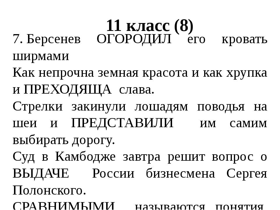 11 класс (8) 7.Берсенев ОГОРОДИЛ его кровать ширмами Как непрочна земная кра...