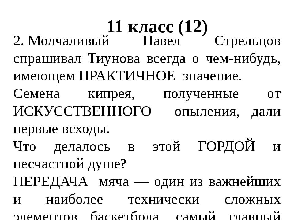 11 класс (12) 2.Молчаливый Павел Стрельцов спрашивал Тиунова всегда о чем-ни...