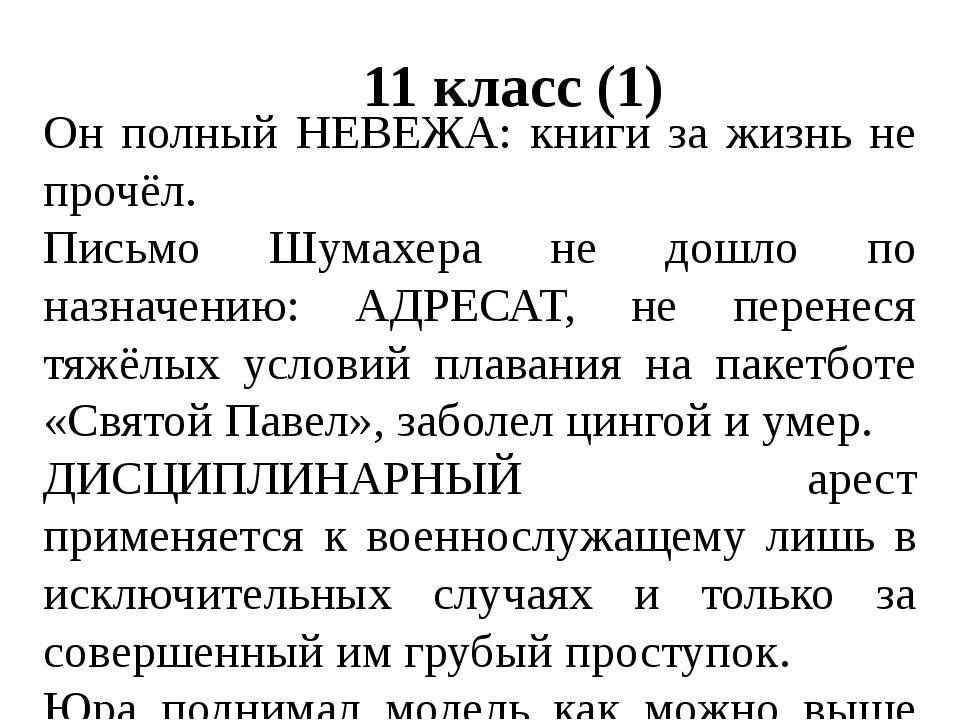 11 класс (1) Он полный НЕВЕЖА: книги за жизнь не прочёл. Письмо Шумахера не д...