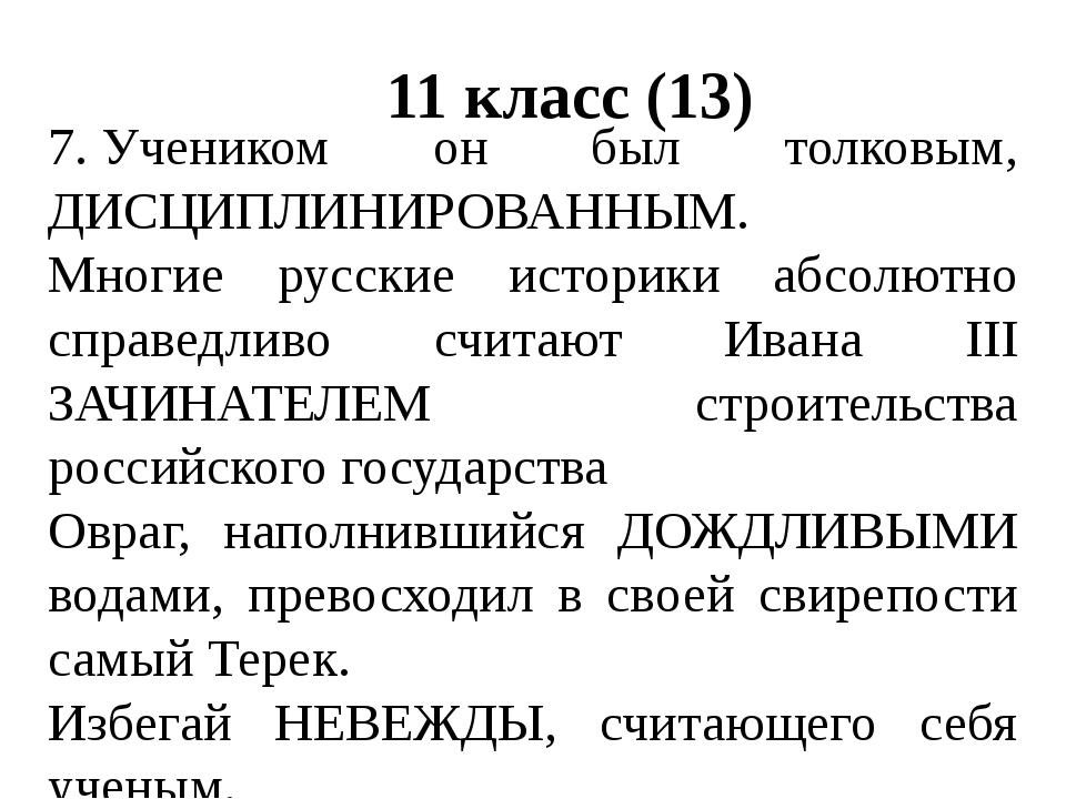 11 класс (13) 7.Учеником он был толковым, ДИСЦИПЛИНИРОВАННЫМ. Многие русские...