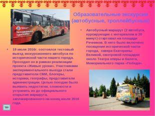 Образовательные экскурсии (автобусные, троллейбусные) 19 июля 2016г. состоялс